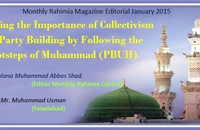 Analyzing the Importance of Collectivism and Party Building by Following the Footsteps of Muhammad (PBUH)