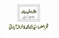 فخر العلما سیّد شاہ محمد فاخر الٰہ آبادیؒ