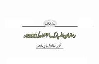 رمضان المبارک ۱۴۴۱ھ / 2020ء