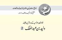 خلافت ِبنواُمیہ کے ساتویں خلیفہ ؛ ولید بن عبدالملک (2)