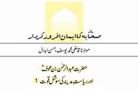 حضرت عبدالرحمن بن عوفؓ اور ریاست ِمدینہ کی سوشل قوت (1)