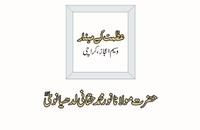 حضرت مولانا نورمحمد حقانی لدھیانویؒ