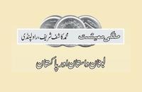 لبنان داستان اور پاکستان