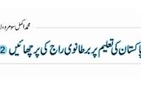 پاکستان کی تعلیم پر برطانوی راج کی پرچھائیں(2)