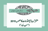مشترکہ جامع اقدامات کا منصوبہ 2015