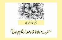 حضرت مولانا شاہ عبدالرحیم سجاولی ؒ