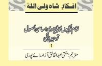تمام نیکیوں کا بُنیادی اساسی اُصول؛ توحید ِالٰہی (1)