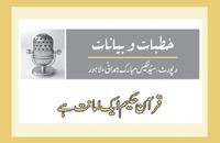 قرآن حکیم ایک امانت ہے