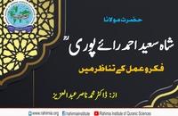 حضرت شاہ سعیداحمد رائے پوریؒ؛ فکر و عمل کے تناظر میں