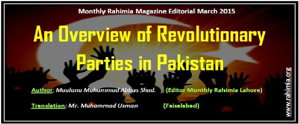 An Overview of Revolutionary Parties in Pakistan