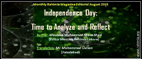 Independence Day: Time to Analyze and Reflect