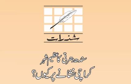 سندھ دھرتی کا عظیم شہر؛ کراچی نشانے پر کیوں؟