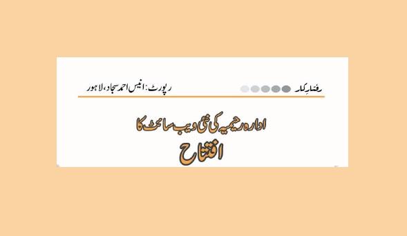 ادارہ رحیمیہ کی نئی ویب سائٹ کا افتتاح