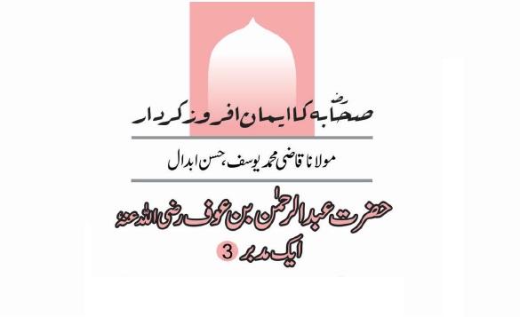 حضرت عبدالرحمن بن عوف رضی اللہ عنہٗ ؛ ایک مدبر (3)