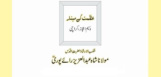 قطب الارشاد حضرتِ اقدس مولانا شاہ عبدالعزیز رائے پوری ؒ