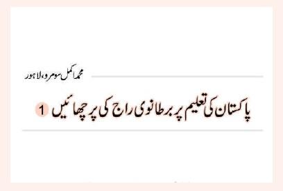 پاکستان کی تعلیم پر برطانوی راج کی پرچھائیں(1)