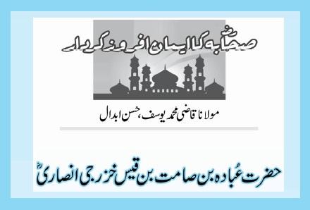 حضرت عبادہ بن صامت بن قیس خزرجی انصاری رضی اللہ عنہٗ