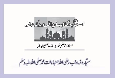 سیّدہ زینب رضی اللہ عنہا بنت محمدصلی اللہ علیہ وسلم