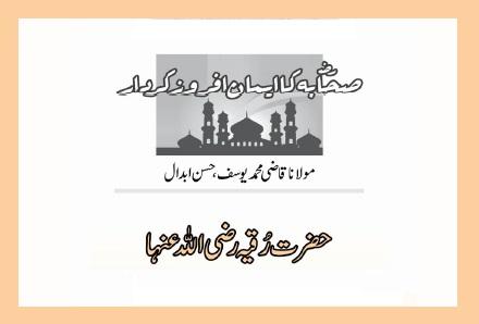 حضرت رُقیہ رضی اللہ عنہا