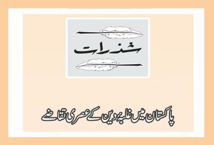 پاکستان میں غلبۂ دین کے عصری تقاضے