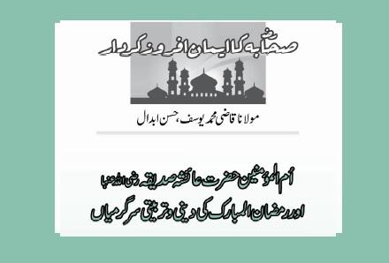اُم المؤمنین حضرت عائشہ صدیقہ رضی اللہ عنہا  اور رمضان المبارک کی دینی و تربیتی سرگرمیاں