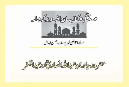 حضرت جابر بن عبداللہ انصاریؓ اور عید الفطر