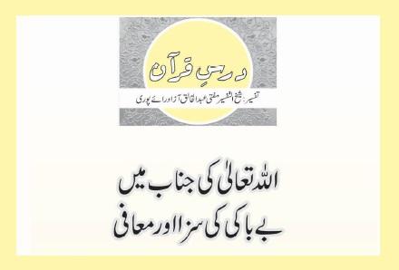 اللہ تعالیٰ کی جناب مںس بے باکی کی سزا اور معافی