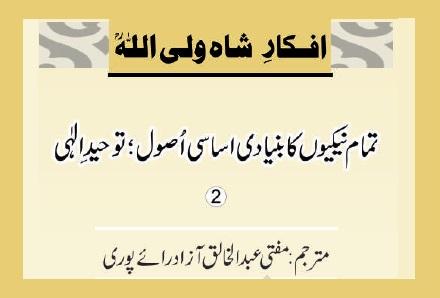 تمام نیکیوں کا بنیادی اساسی اُصول؛ توحید ِالٰہی (2)