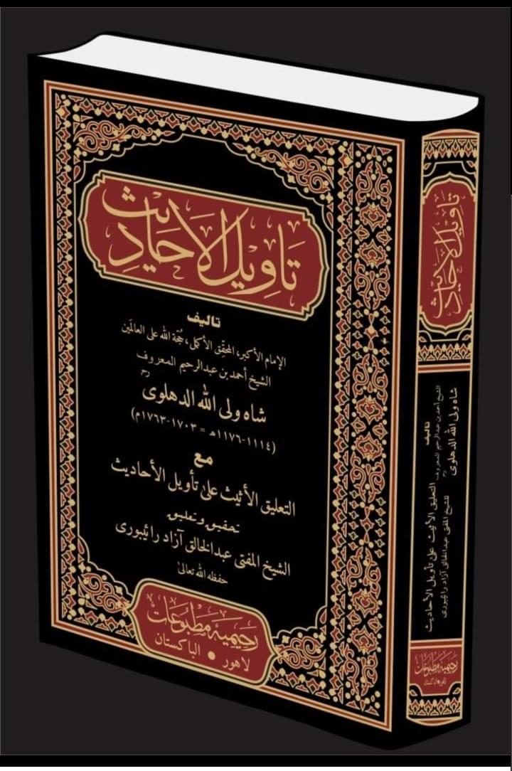 تقریب رونمائی کتاب تاویل الاحادیث