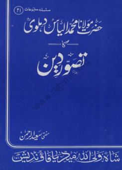 21- مولانا محمد الیاس دہلوی کا تصور دین