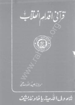 9- قرآنی اقدام انقلاب