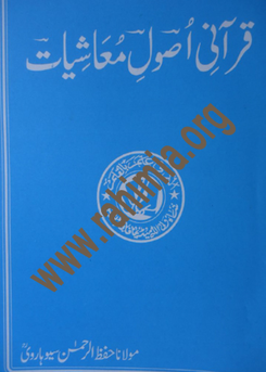4- قرآنی اصول معاشیات