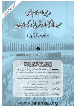 دین اسلام میں عیدالا ضحی اور قربانی کی اہمیت