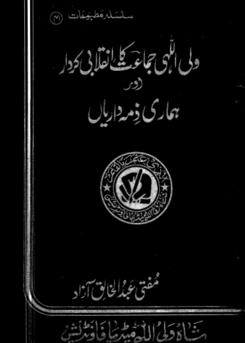 41 - ولی اللہی جماعت کا انقلابی کردار اور ہماری ذمہ داریاں