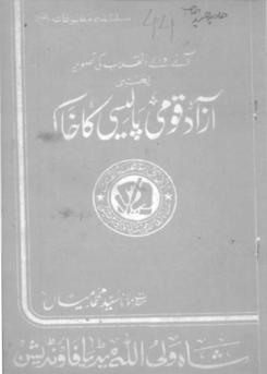 44 - آزاد قومی پالیسی کا خاکہ