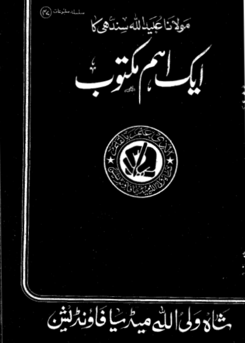 47 - مولانا عبیداللہ سندھی رح کا ایک اہم مکتوب