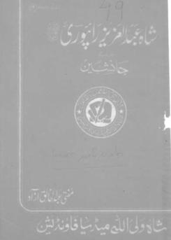 49 - شاہ عبدالعزیزرائیپوری رح اور ان کے جانشین