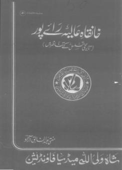 (تاریخی تسلسل کے تناظر میں) 50 - خانقاہ عالیہ رائے پور
