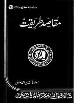 65 - مقاصد طریقت
