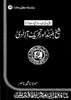 69 - حضرت شیخ الہند رح اور تحریک آزادی