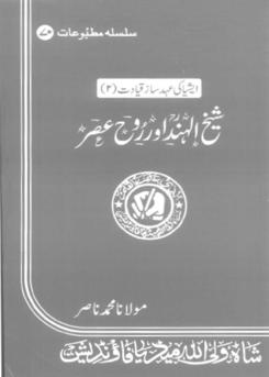 70 - حضرت شیخ الہند مولانا محمود حسن رح اور روح عصر