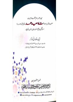 حضرت اقدس مولانا شاہ سعید احمد رائے پوری قدس سرہ - ایک تعارفی خاکہ