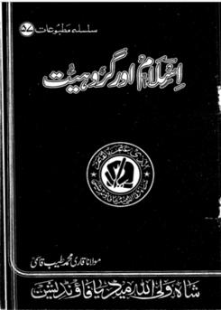 57 - اسلام اور گروہیت