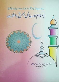 71 - اسلام اور عالمی امن و اخوت