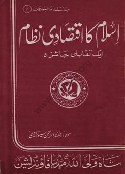 10- اسلام کا اقتصادی نظام