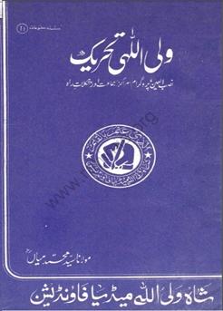 11- ولی اللہی تحریک