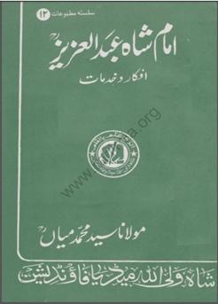 12- امام شاہ عبدالعزیز افکا ر و خدمات