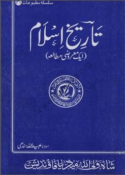 31  -تاریخ اسلام