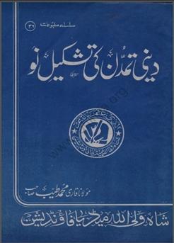 36 - دینی تمدن کی تشکیل نو